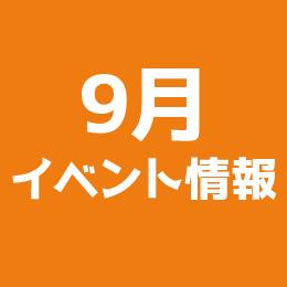 9月開催イベント情報