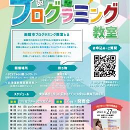 函館プログラミング教室