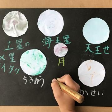 親子ワークショップ「マーブリングでつくる宇宙の地図」
