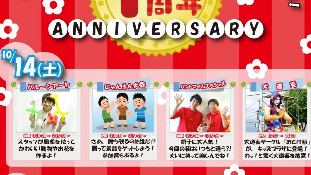 祝1周年記念特別イベント~じゃんけん大会~