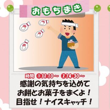 祝1周年記念特別イベント~おもちまき~