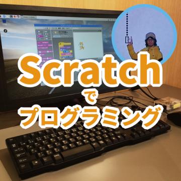 ゲームを作ろう! 〜Scratchでプログラミング 〜