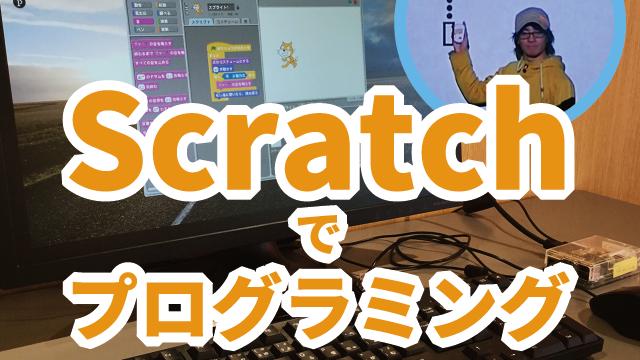 Scratch劇場で大喜利! 〜Scratchでプログラミング 〜